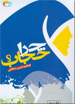 کتاب چرا حجاب؟ -  - خرید کتاب از: www.ashja.com - کتابسرای اشجع