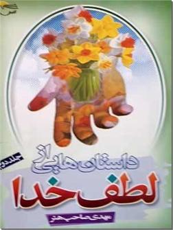 خرید کتاب داستان هایی از لطف خدا - ج 2 از: www.ashja.com - کتابسرای اشجع