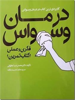 کتاب درمان وسوسه فکری و عملی - کاربردی ترین کتاب در درمان وسوسه - خرید کتاب از: www.ashja.com - کتابسرای اشجع