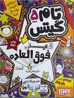 خرید کتاب تام گیتس 5 - خیلی فوق العاده است توی بعضی کارها از: www.ashja.com - کتابسرای اشجع