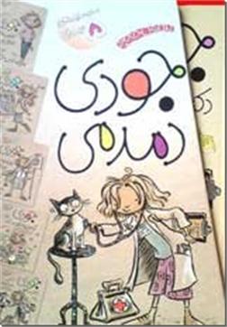 کتاب جودی دمدمی 13 جلدی - اگر قورباغه ای روی دستت جیش کرد میتونی عضو انجمن بشی - خرید کتاب از: www.ashja.com - کتابسرای اشجع
