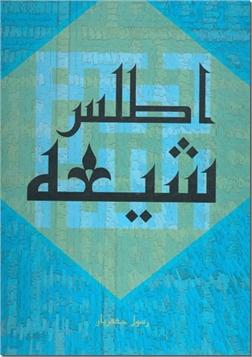 کتاب اطلس شیعه - اطلس تاریخی شیعه - خرید کتاب از: www.ashja.com - کتابسرای اشجع