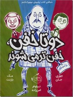 خرید کتاب مجموعه داستان دو تا خفن از: www.ashja.com - کتابسرای اشجع