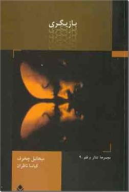 کتاب بازیگری 1 - کلیات - بازیگری میخاییل چخوف - خرید کتاب از: www.ashja.com - کتابسرای اشجع
