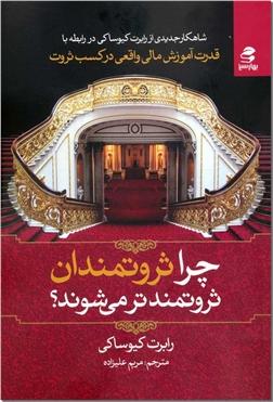 خرید کتاب چرا ثروتمندان ثروتمندتر می شوند از: www.ashja.com - کتابسرای اشجع