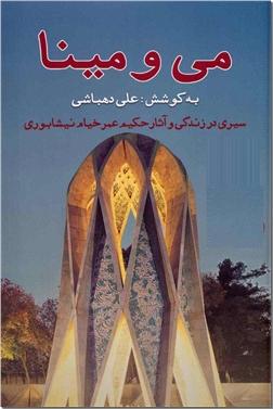خرید کتاب رباعیات حکیم عمر خیام - نفیس از: www.ashja.com - کتابسرای اشجع