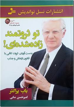 خرید کتاب تو ثروتمند زاده شده ای! از: www.ashja.com - کتابسرای اشجع