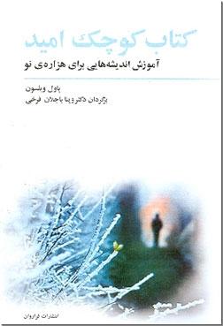 کتاب کتاب کوچک امید - آموزش اندیشه هایی برای هزاره ی نو - خرید کتاب از: www.ashja.com - کتابسرای اشجع