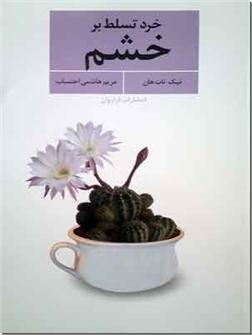 کتاب خرد تسلط بر خشم - خاموش کردن آتش خشم - خرید کتاب از: www.ashja.com - کتابسرای اشجع