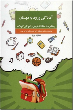 کتاب آمادگی ورود به دبستان - روانشناسی کودکان - خرید کتاب از: www.ashja.com - کتابسرای اشجع