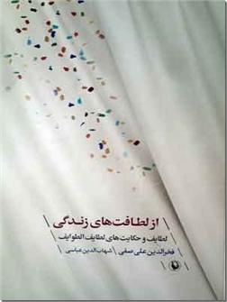 کتاب از لطافت های زندگی - لطایف و حکایت های لطایف الطوایف - خرید کتاب از: www.ashja.com - کتابسرای اشجع