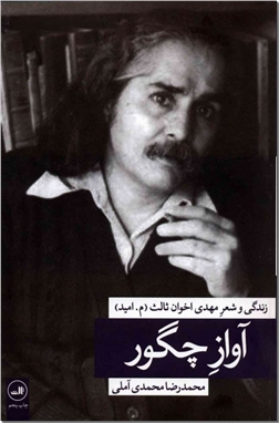 کتاب آواز چگور - اخوان ثالث - زندگی و شعر و زمانه - خرید کتاب از: www.ashja.com - کتابسرای اشجع