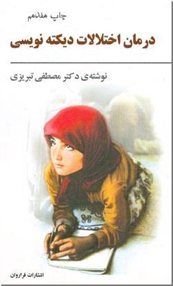 خرید کتاب درمان اختلالات دیکته نویسی از: www.ashja.com - کتابسرای اشجع