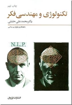 خرید کتاب تکنولوژی و مهندسی فکر از: www.ashja.com - کتابسرای اشجع