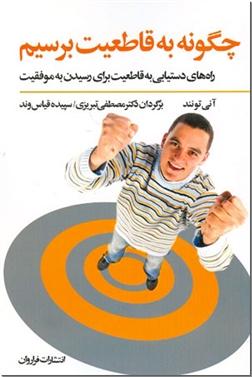 خرید کتاب چگونه به قاطعیت برسیم از: www.ashja.com - کتابسرای اشجع