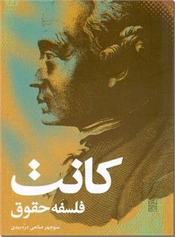 کتاب فلسفه حقوق - فلسفه کانت - خرید کتاب از: www.ashja.com - کتابسرای اشجع