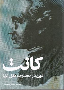 خرید کتاب دین در محدوده عقل تنها از: www.ashja.com - کتابسرای اشجع