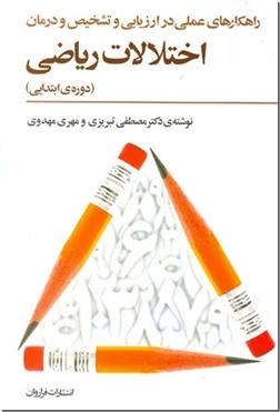خرید کتاب راهکارهای عملی در ارزیابی و تشخیص و درمان اختلالات ریاضی از: www.ashja.com - کتابسرای اشجع