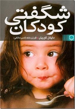 خرید کتاب شگفتی کودکان از: www.ashja.com - کتابسرای اشجع