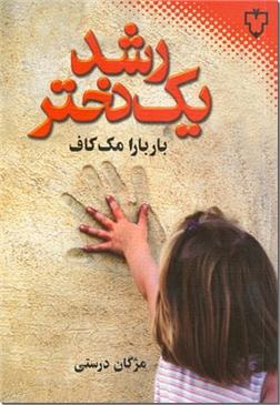 خرید کتاب رشد یک دختر از: www.ashja.com - کتابسرای اشجع