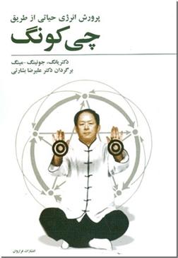 کتاب پرورش انرژی حیاتی از طریق چی کونگ - سلامتی با ورزش های رزمی - خرید کتاب از: www.ashja.com - کتابسرای اشجع
