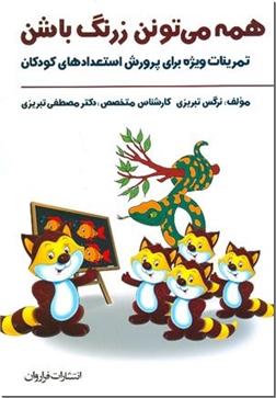 کتاب همه می تونن زرنگ باشن 1 - تمرینات ویژه برای پرورش استعدادهای کودکان - خرید کتاب از: www.ashja.com - کتابسرای اشجع