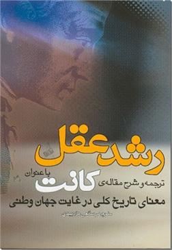 کتاب رشد عقل - ترجمه و شرح مقالۀ کانت با عنوان معنای تاریخ کلی در غایت جهان وطنی - خرید کتاب از: www.ashja.com - کتابسرای اشجع
