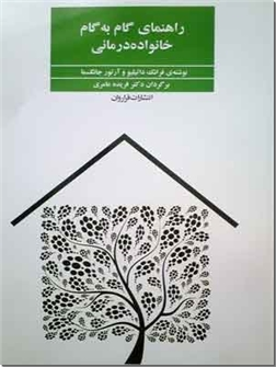 کتاب راهنمای گام به گام خانواده درمانی - راهنمای گام به گام - خرید کتاب از: www.ashja.com - کتابسرای اشجع