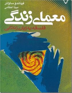 خرید کتاب معمای زندگی از: www.ashja.com - کتابسرای اشجع