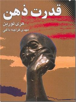 کتاب قدرت ذهن - راه های تقویت حافظه - خرید کتاب از: www.ashja.com - کتابسرای اشجع