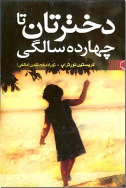 کتاب دخترتان تا چهارده سالگی - روانشناسی و بهداشت دختران - خرید کتاب از: www.ashja.com - کتابسرای اشجع