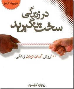 کتاب در زندگی سخت نگیرید - 100 روش آسان کردن زندگی - خرید کتاب از: www.ashja.com - کتابسرای اشجع