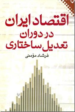 کتاب اقتصاد ایران در دوران تعدیل ساختاری - نظام اقتصادی - خرید کتاب از: www.ashja.com - کتابسرای اشجع