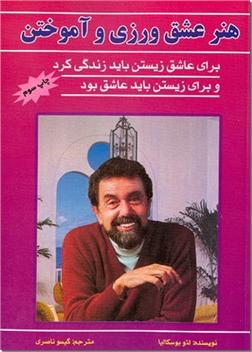 خرید کتاب هنر عشق ورزی و آموختن از: www.ashja.com - کتابسرای اشجع