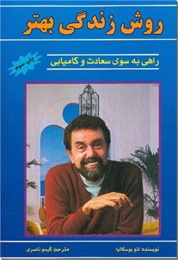 کتاب روش زندگی بهتر - راهی به سوی سعادت و کامیابی - خرید کتاب از: www.ashja.com - کتابسرای اشجع