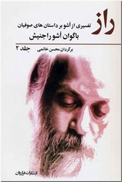 خرید کتاب مراقبه هنر شور و سرمستی - اشو از: www.ashja.com - کتابسرای اشجع