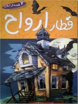کتاب قطار ارواح - 7 قصه از ارواح - خرید کتاب از: www.ashja.com - کتابسرای اشجع