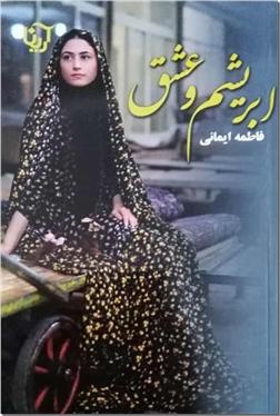 خرید کتاب ابریشم و عشق از: www.ashja.com - کتابسرای اشجع