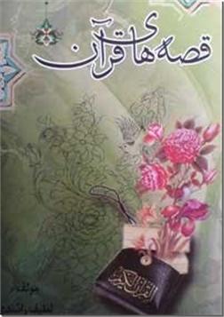 کتاب قصه های قرآن - قصص قرآن - خرید کتاب از: www.ashja.com - کتابسرای اشجع