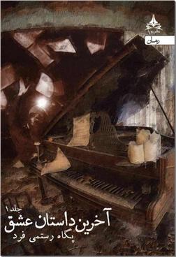 کتاب آخرین داستان عشق - 2 جلدی - ادبیات داستانی - رمان - خرید کتاب از: www.ashja.com - کتابسرای اشجع