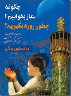 خرید کتاب چگونه نماز بخوانیم ؟ چطور روزه بگیریم ؟ از: www.ashja.com - کتابسرای اشجع