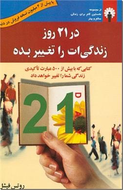 خرید کتاب در 21 روز زندگی ات را تغییر بده از: www.ashja.com - کتابسرای اشجع
