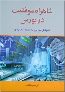 کتاب شاهراه موفقیت در بورس - آموزش بورس به شیوه کاربردی - خرید کتاب از: www.ashja.com - کتابسرای اشجع