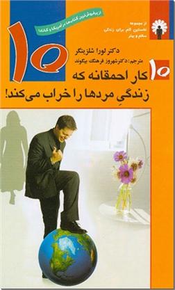 کتاب 10 کار احمقانه که زندگی مردها را خراب می کند! - روانشناسی برای همه - خرید کتاب از: www.ashja.com - کتابسرای اشجع