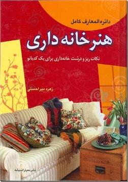 خرید کتاب دایره المعارف کامل هنر خانه داری از: www.ashja.com - کتابسرای اشجع