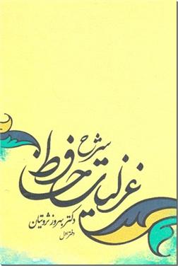 کتاب شرح غزلیات حافظ - مجموعه چهار جلدی از استاد ثروتیان - خرید کتاب از: www.ashja.com - کتابسرای اشجع