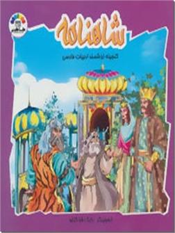 کتاب داستان های شاهنامه 2 - گنجینه ارزشمند ادبیات فارسی - خرید کتاب از: www.ashja.com - کتابسرای اشجع