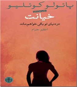 کتاب خیانت - پائولو کوئیلو - رمان - خرید کتاب از: www.ashja.com - کتابسرای اشجع