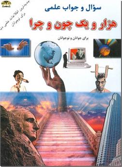 خرید کتاب هزار و یک چون و چرا از: www.ashja.com - کتابسرای اشجع