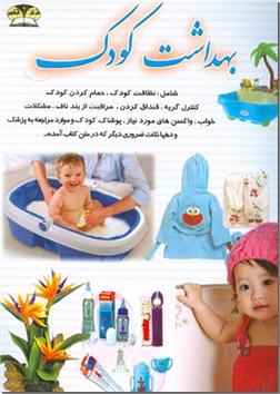 خرید کتاب بهداشت کودک از: www.ashja.com - کتابسرای اشجع